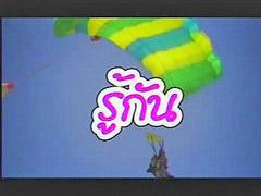 Thai, Sin i, Násiné, Oče sin, Sinful, Thai ดูคลิป