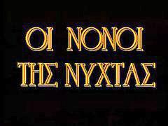 Гърци, Реколта