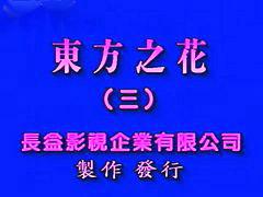 汉语 中国, 中国女童, 中国🇨🇳, 中国少女, 中国幼女, 中国女孩